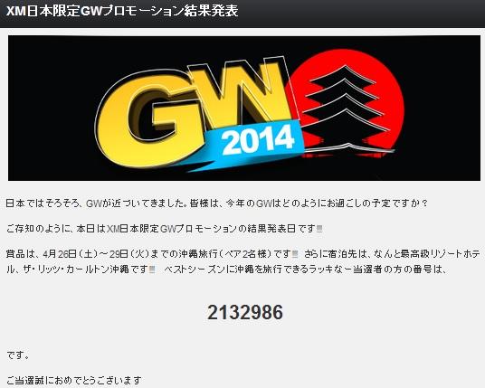 2014gw.jpg