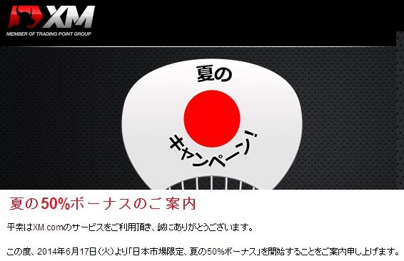 XMnatu201406.jpg