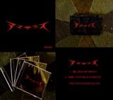 Psy-Trance Project アマテラス