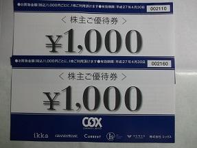 コックス2014.5