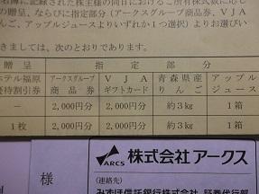 アークス優待案内2014.5