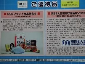 DCM2014.5