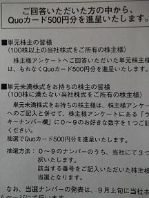 ゼゾン情報2014.6