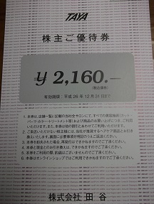 田谷2014.6