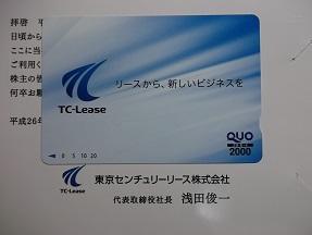 東京CL2014.6