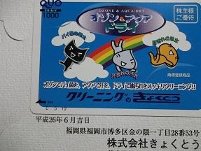 きょくとう2014.6