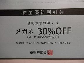 愛眼2014.7