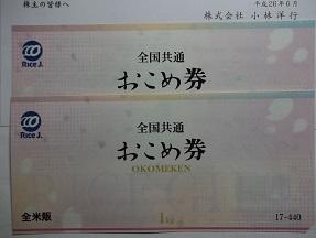 小林2014.7