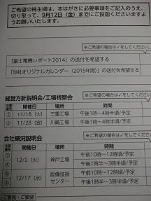富士電機2014.8