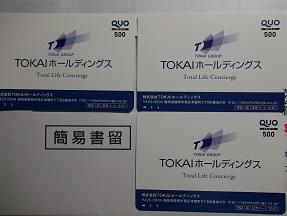 TOKAIクオ2014.8