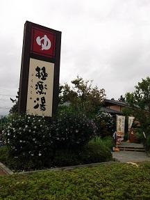 極楽湯2014.8.31