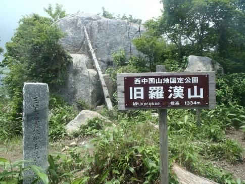 SYK(恐羅漢山~旧羅漢) 021-001