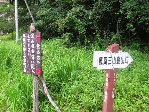 MSYK(鳳凰三山縦走) 009