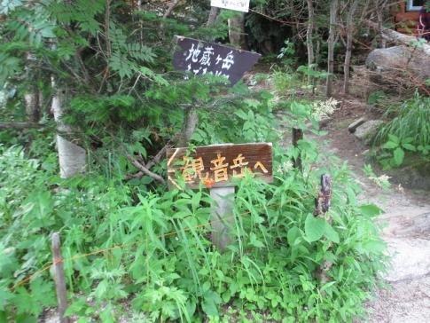 MSYK(鳳凰三山縦走) 039