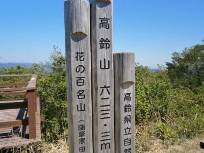 高鈴山山頂