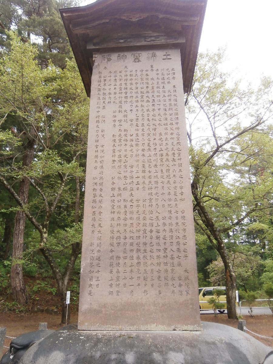 土津神社石碑1