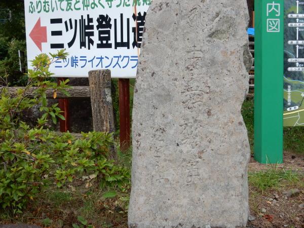 グリーンセンター前石碑