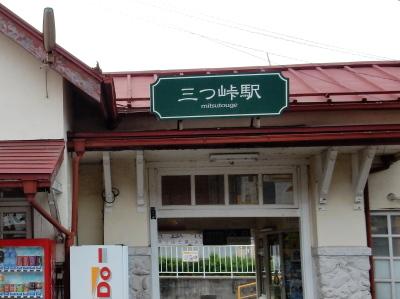 三つ峠駅正面