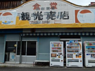 三つ峠駅前の店跡