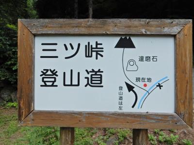 三つ峠登山道入口看板