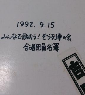 1992ぞう列車3