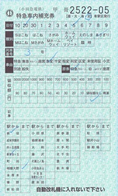 小田急車内補充券