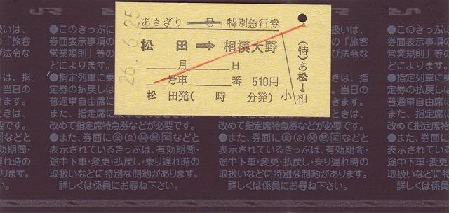 松田→相模大野(指定券)2