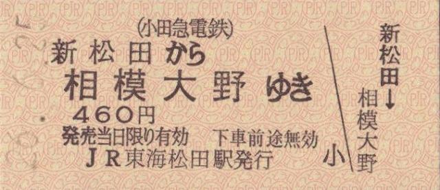 新松田→相模大野(硬券)