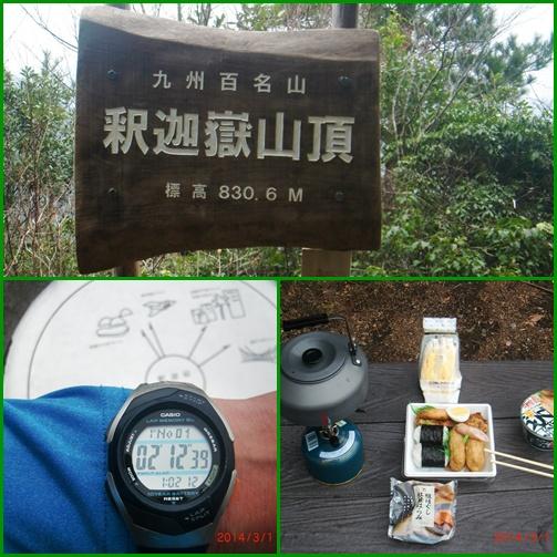 004 釈迦山頂