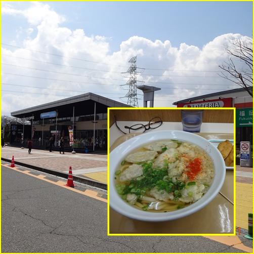 003 基山昼食