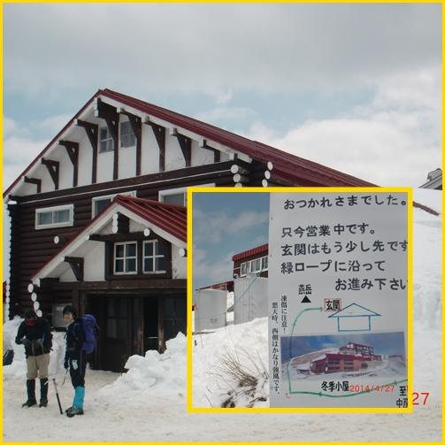 018 燕山荘