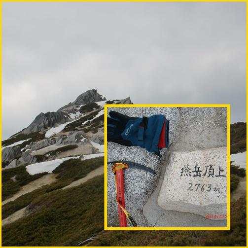 021 燕岳