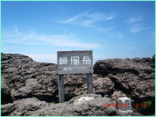 009 韓国山頂