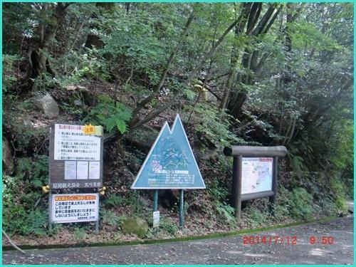 003 登山口