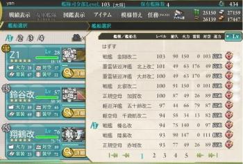 艦これ20140316