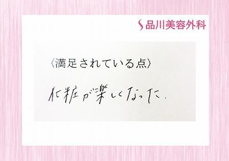 s-◇筆記アンケート◇42712