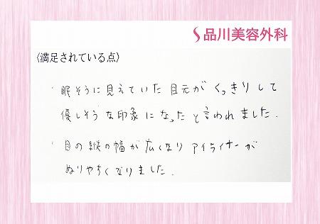 s-◇筆記アンケート◇
