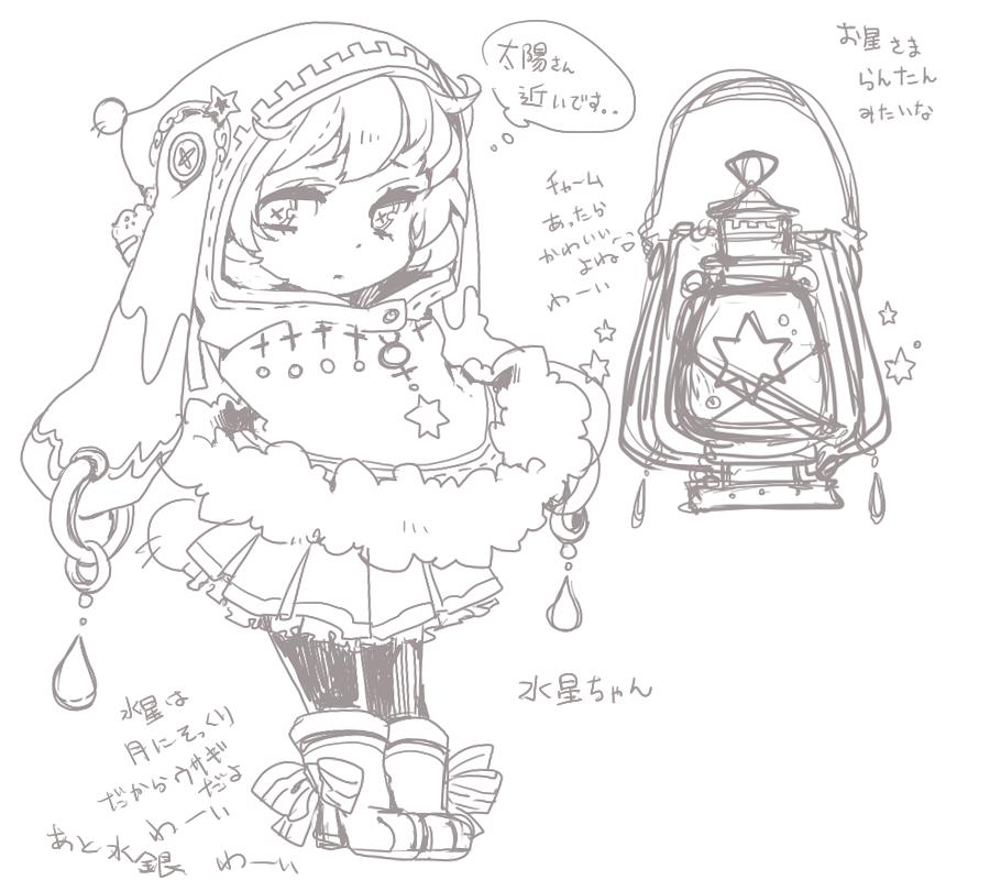 水星ちゃん(ラフ)