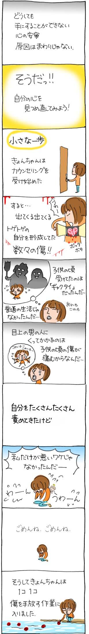 きょんちゃん02-01