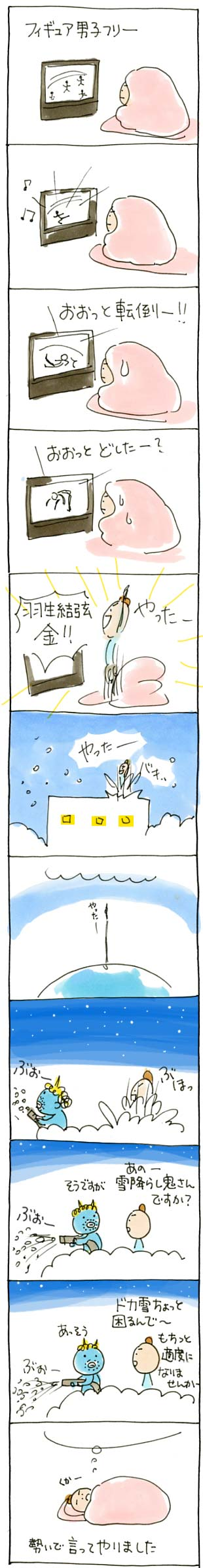 羽生君とどか雪