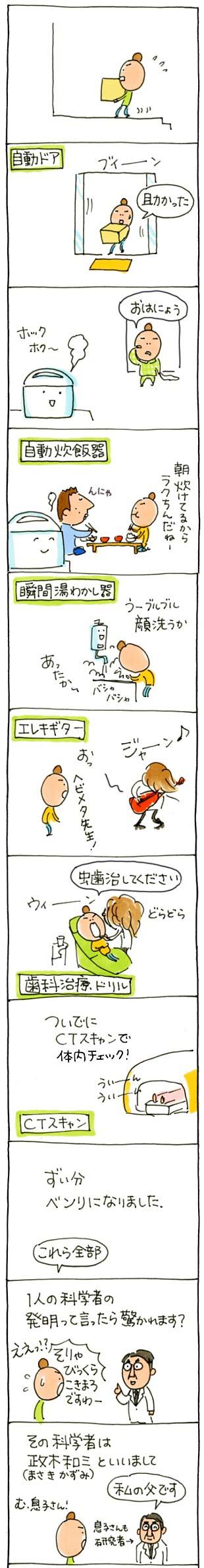 政木先生01