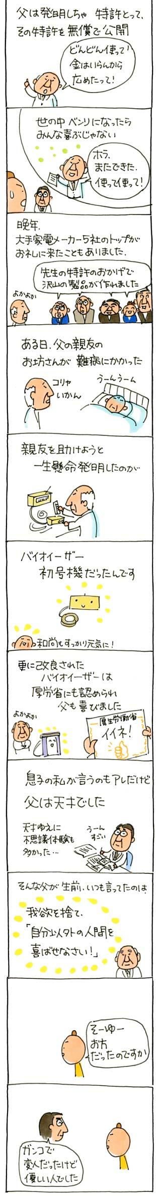 政木先生02
