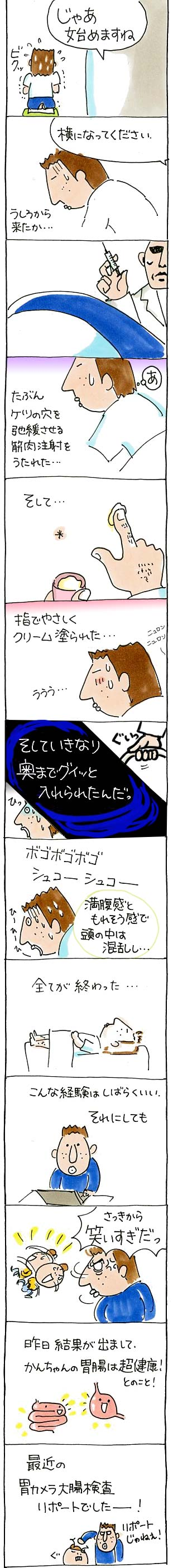 かんちゃんレポート01