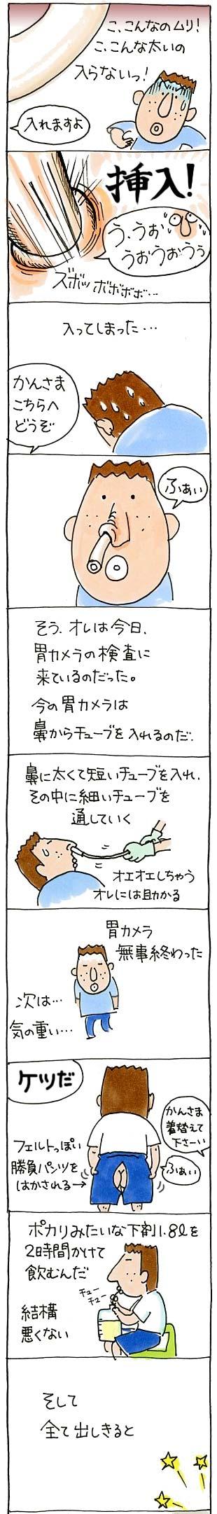 かんちゃんレポート02