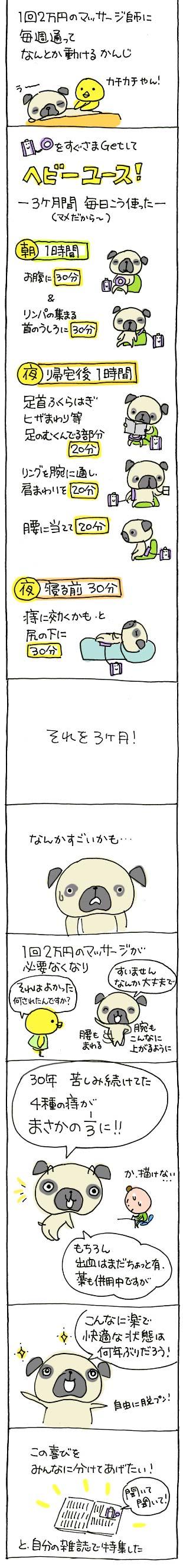 パグ編集長の話02