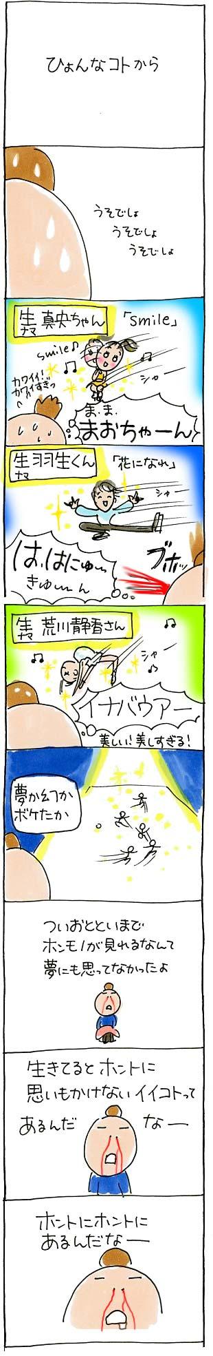 ナマ真央ちゃんナマ羽生君の奇跡!