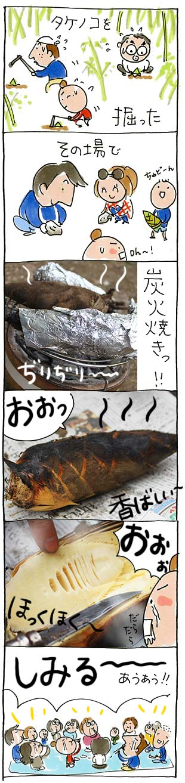 タケノコ2014