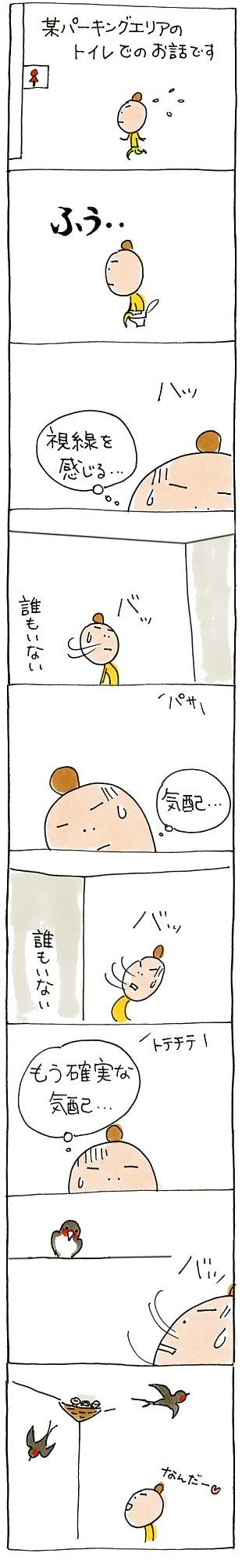 ツバメトイレ