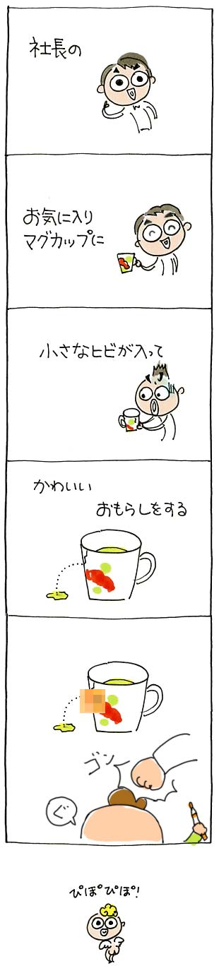 社長のマグカップ
