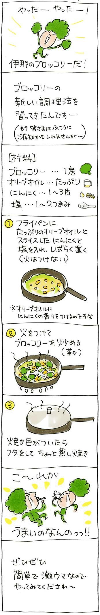 ブロッコリー調理